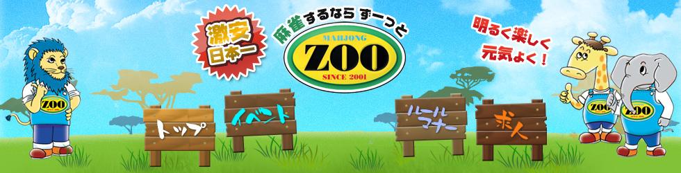 明るく楽しく元気よく!激安No.1 ZOO